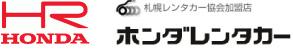 札幌のレンタカーホンダレンタリース