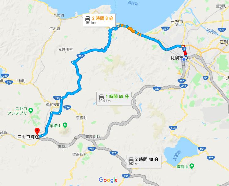 札幌からニセコまでの有料道路を利用するルート