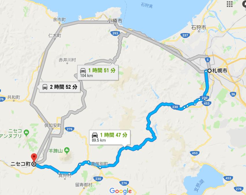 札幌からニセコまでの距離