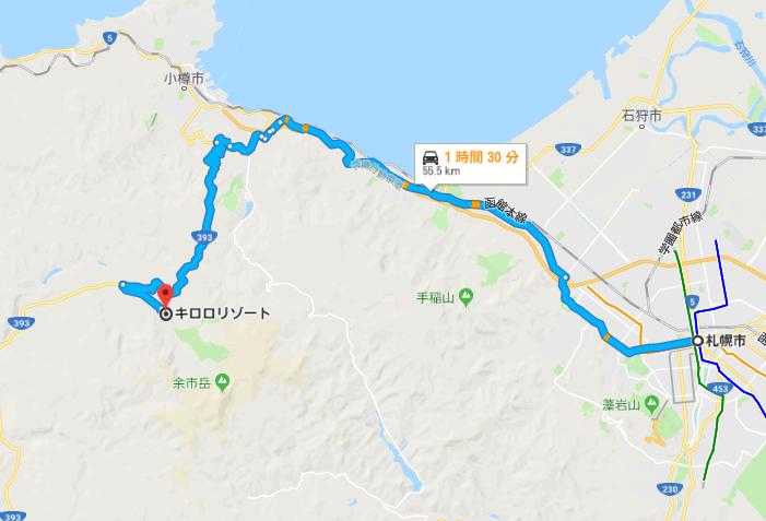 札幌とキロロ間一般道ルート