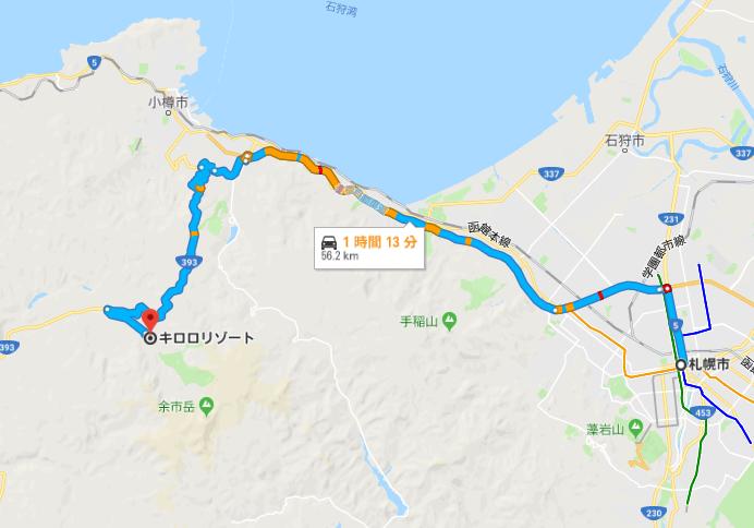 札幌とキロロ間有料道路ルート