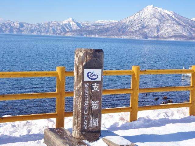 冬の支笏湖観光スポット