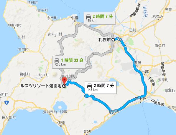 札幌からルスツまでの中央自動車道利用ルート