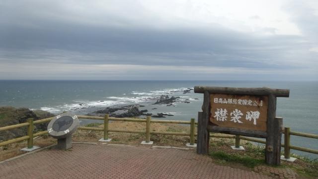 襟裳岬と看板