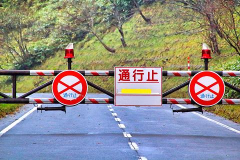 通行止めされた道路