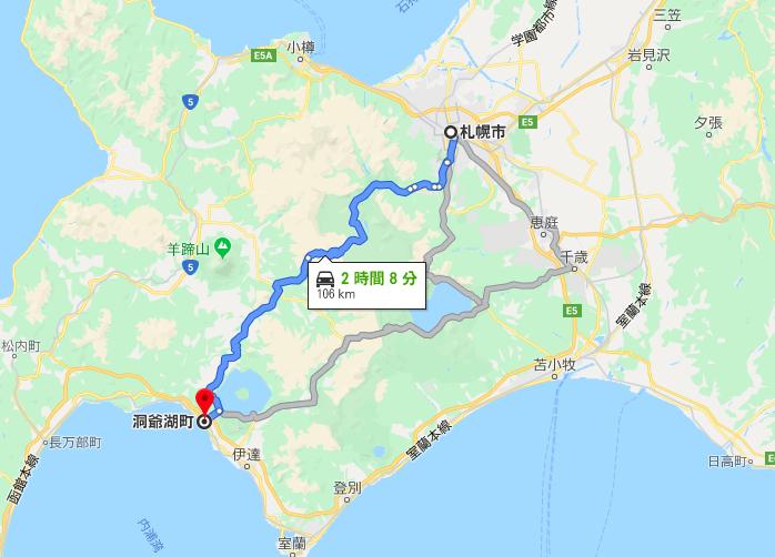 札幌から洞爺湖までの距離