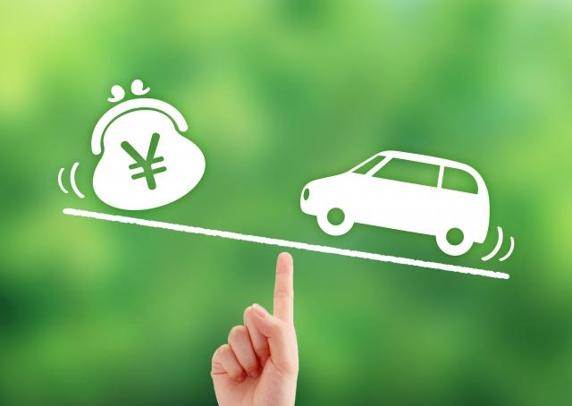 お金と車のバランス