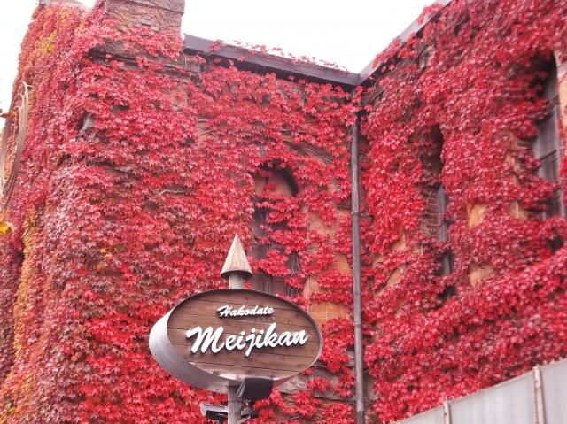 明治館の紅葉