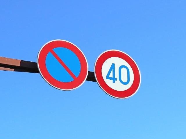 40キロ制限の道路標識
